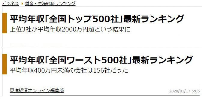全国 平均年収トップ500ワースト500 東洋経済