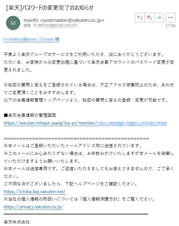 [楽天]パスワードの変更完了のお知らせ