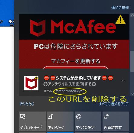 偽McAfeeの警告を出す-通知(お知らせ) 偽マカフィー
