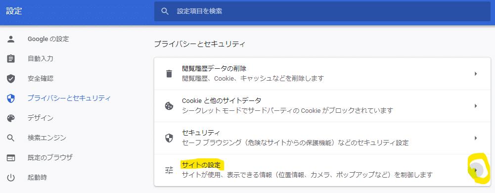 Pushails.comはインチキ 偽McAfeeの警告を出す