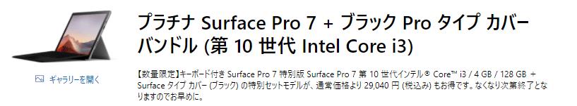 Surface 修理はマイクロソフトへ 保証期間外の料金