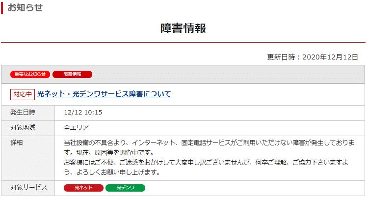 ケーブルテレビ富山|ネット障害12月12日