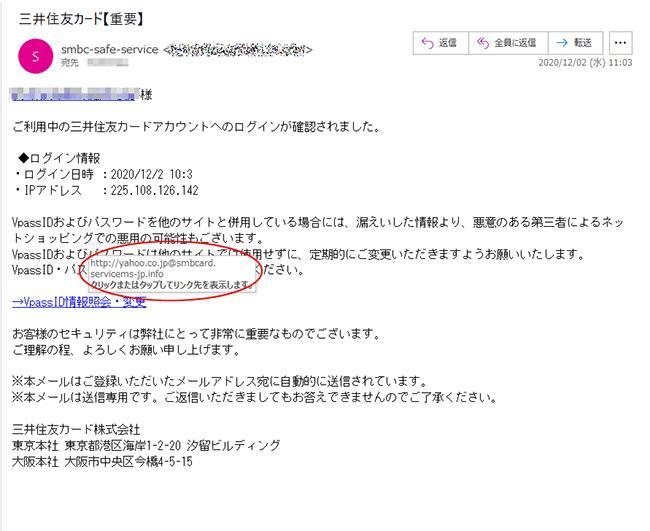 三井住友カード 【重要】|搾取失敗インチキメール