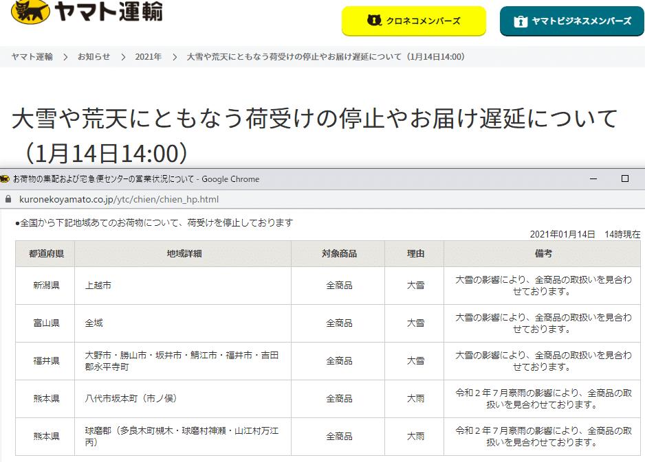 クロネコヤマト富山県への荷物受付停止|1月14日