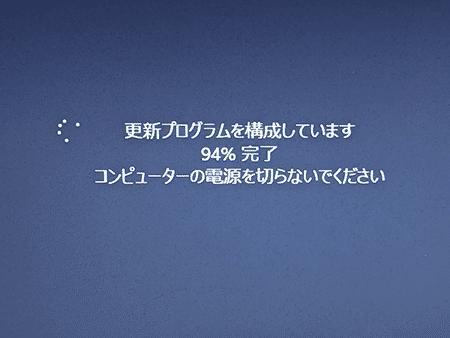 94%でフリーズするWindowsの更新|解決