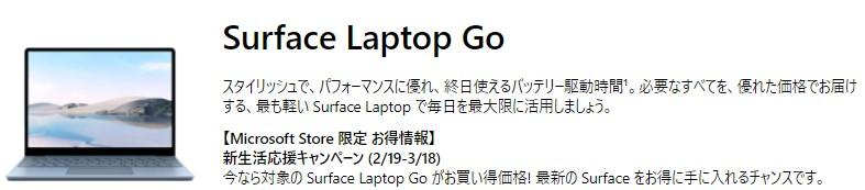 S モードの Windows 10 に注意|Surface Go 解除
