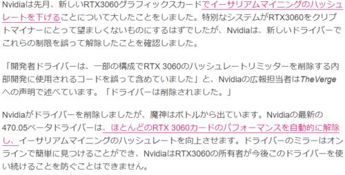 GeForce 470.05 RTX3060ドライバー