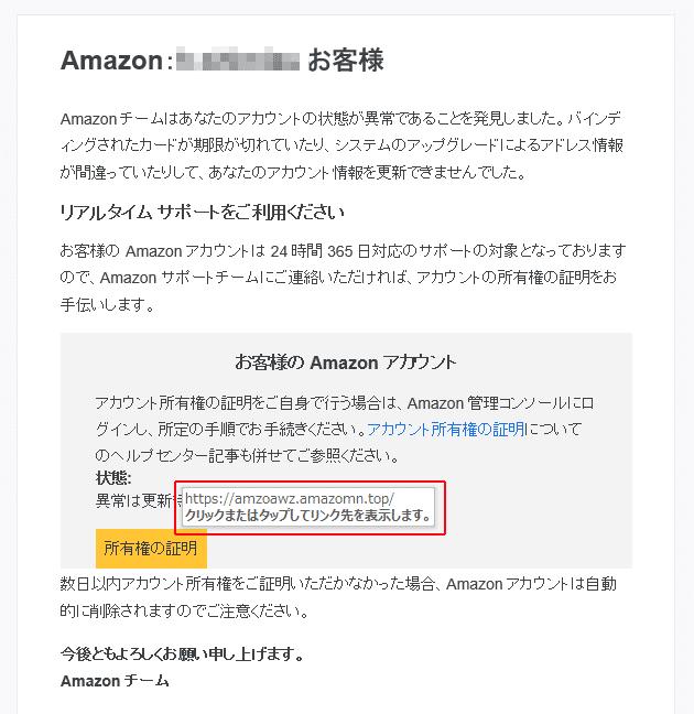 amazoawz.amazomn.too アカウント所有権の証明