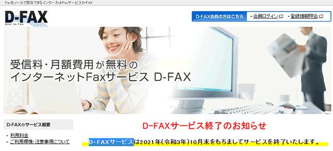D-FAXサービス・終了している?