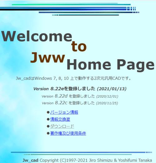 jwcad 矢印キーで画面移動できない|設定必要