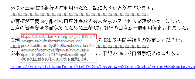 再開のお手続きの設定してください三菱UFJ銀行:本物?