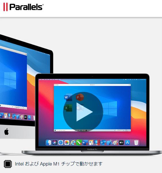 M1 mac でもWindowsが動くParallels Desktop 16