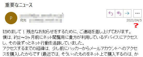 重要なニュース メール 初めまして・・・脅し/迷惑