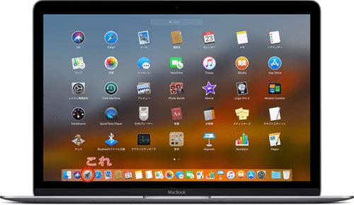 Macでアプリをアンインストールするには