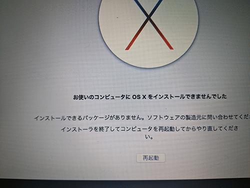 macOS 再インストールできないエルキャピタン|El Capitan