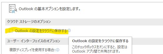 Outlookが最近もたつく遅い|OneDriveへの保存を切