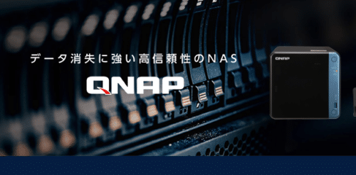 QNAP NAS内ファイルが暗号7zipにされる!ランサム