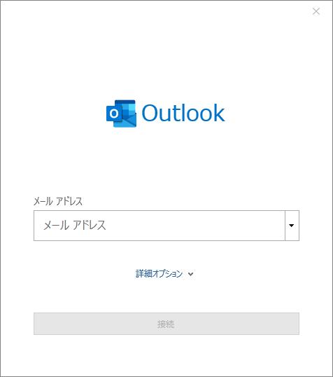 メール設定|Outlook2019の設定を手動でする
