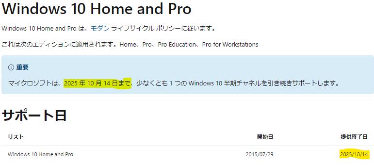 Windows10 サポート終了日