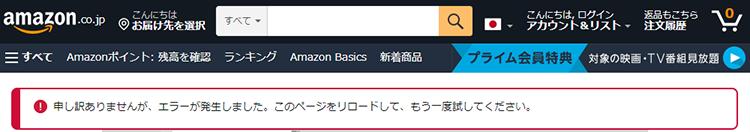 Amazon障害発生中|7月12日