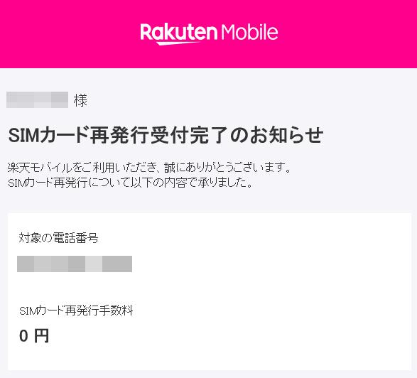 sim 再発行申し込み|楽天モバイル