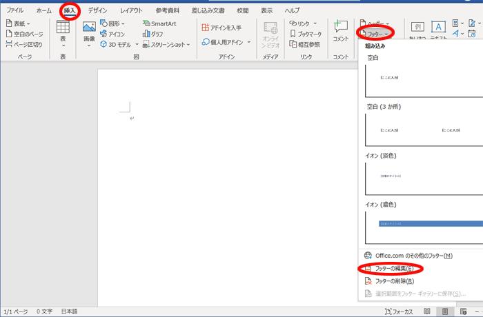 Wordページ番号 表紙にページ番号を入れない
