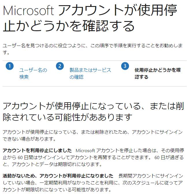 マイクロソフトアカウントの失効 使わないと削除。