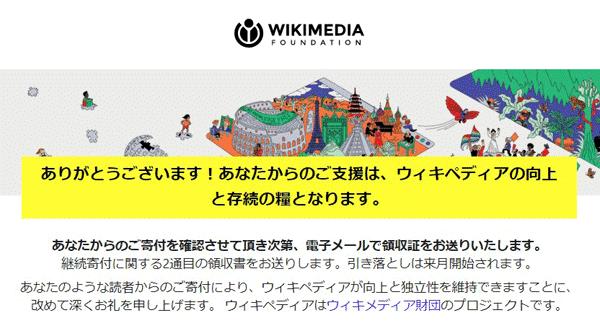 最近のウィキペディアへ寄付したら、どうなるか