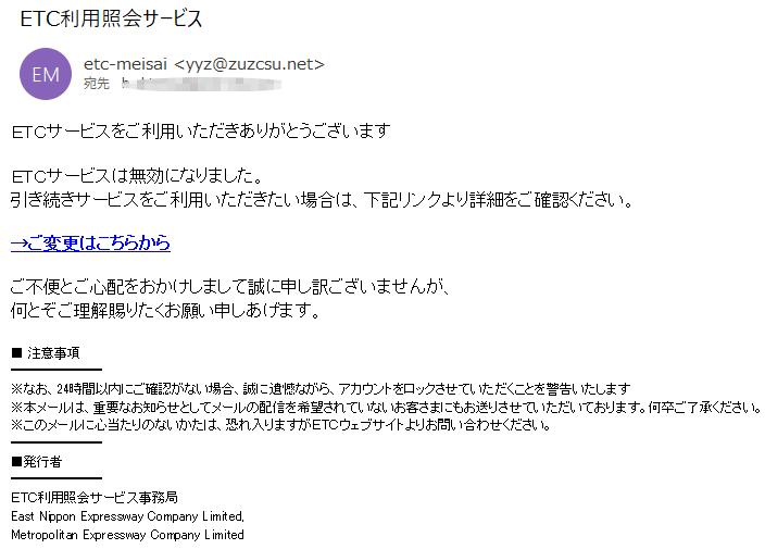ETC利用照会サービス etc-meisai がうるさい。