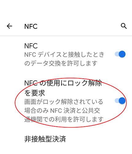 iDが反応しなくなった!Android 解決