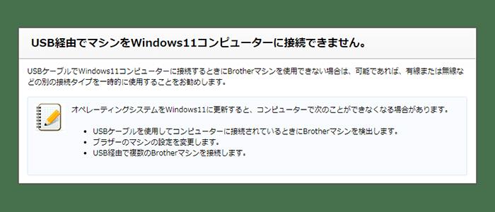 ブラザーのプリンタ  Windows11でUSB接続トラブる。